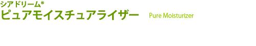 シアドリーム®ピュアモイスチャライザー <保湿クリーム> 80g 2,835円(税込)