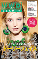 WWD BEAUTY Vol.165