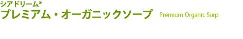 シアドリーム® プレミアム・オーガニックソープ <化粧石鹸> 80g 1,500円+税