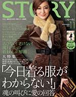 STORY 2012年 10月号